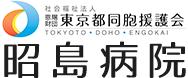 昭島病院ロゴ
